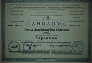 dyplom-dotsenta