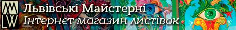 Львівські майстерні - Інтернетмагазин листівок